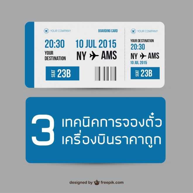 3 ข้อแนะนำในการจองตั๋วเครื่องบินให้ได้ราคาที่คุ้มค่า